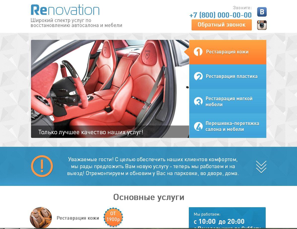 восстановление салона авто