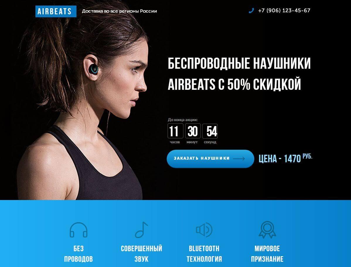 беспроводные наушники AirBeats №1