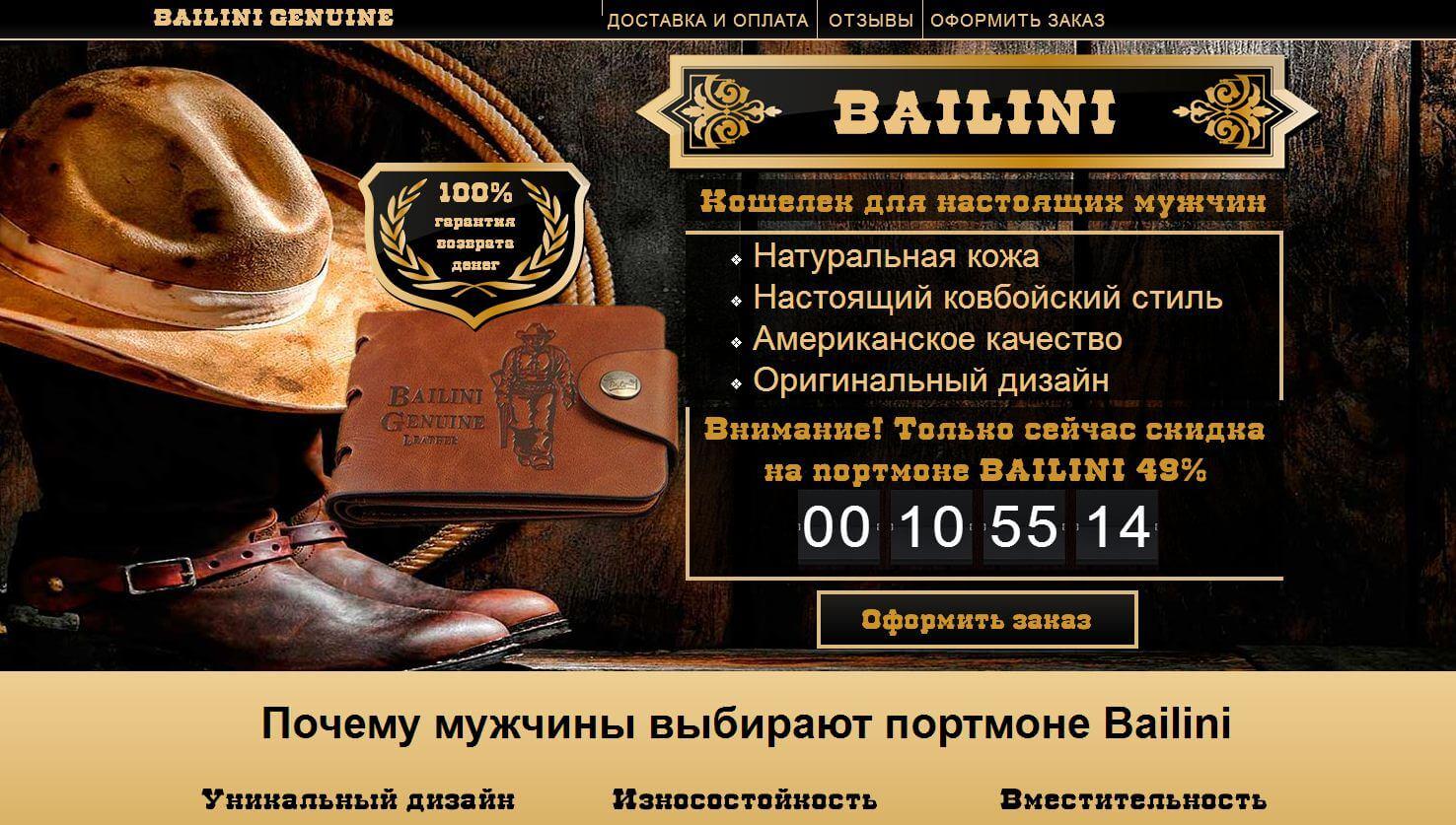 мужское портмоне Bailini