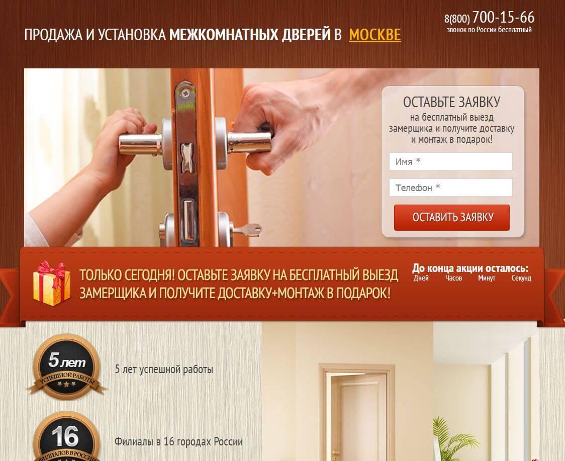 продажи межкомнатных дверей