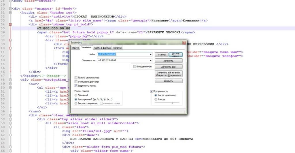 Как редактировать файлы сайта на хостинге хостинг рег