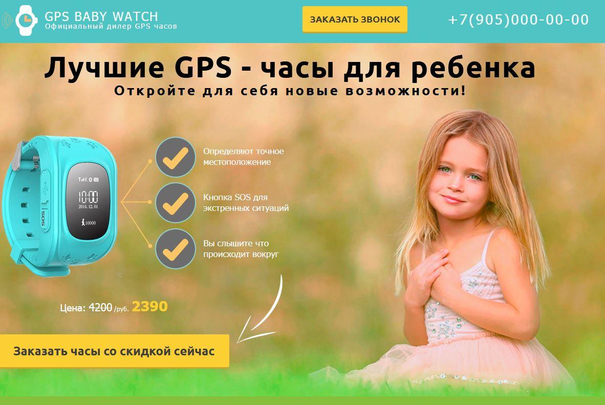детские часы Smart Watch : адаптивный шаблон