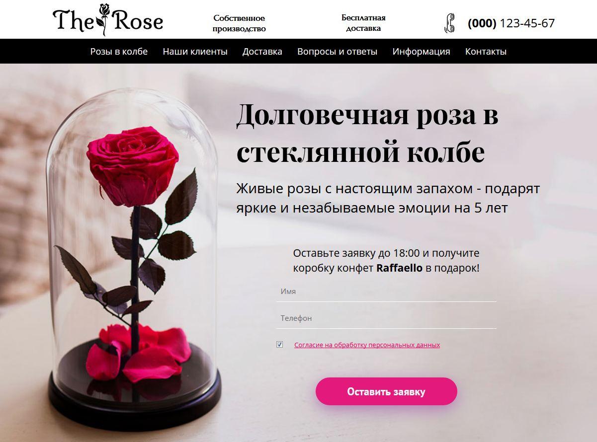 роза в колбе №5