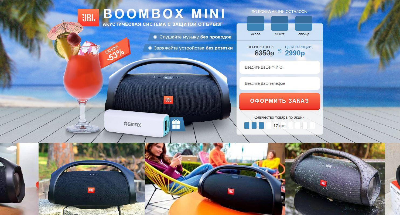 колонка JBL Boombox Mini №8