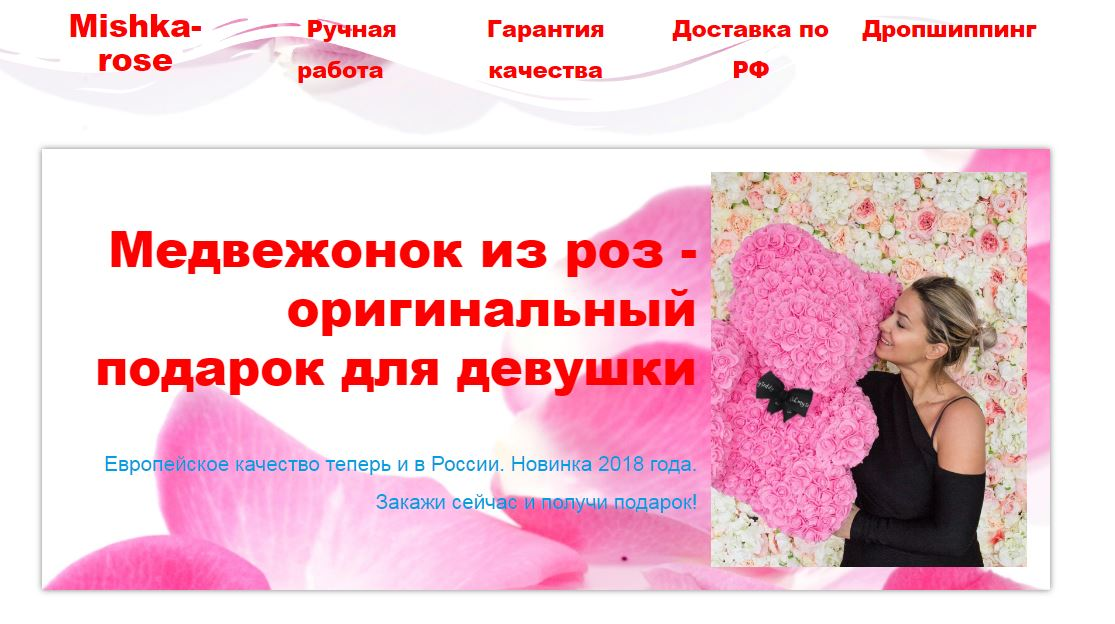 мишки из роз №4