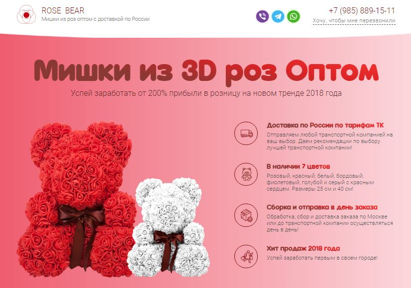 Мишки из роз №5