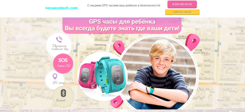 Детские GPS Часы №2