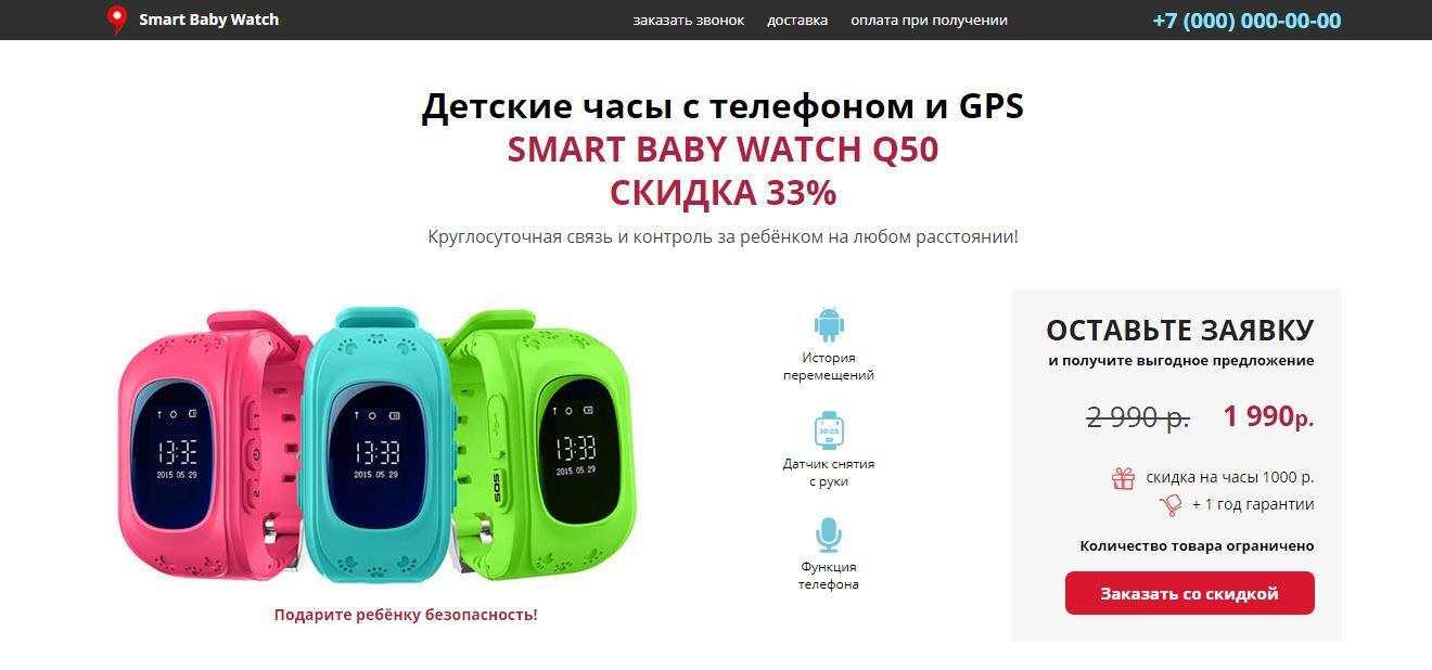 Детские Baby smart watch №1