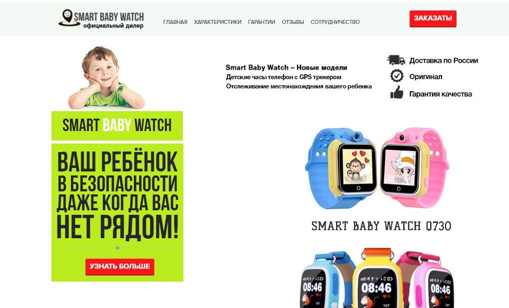 Детские Baby smart watch №2