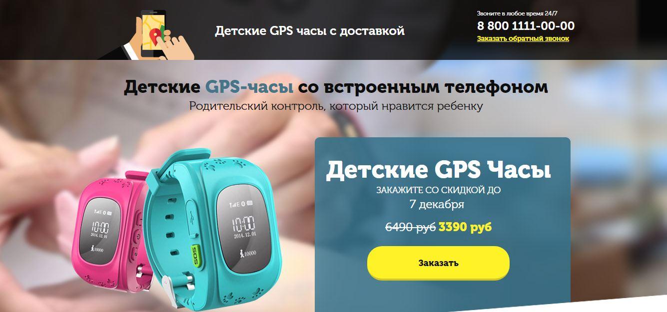 Детские GPS Часы №1