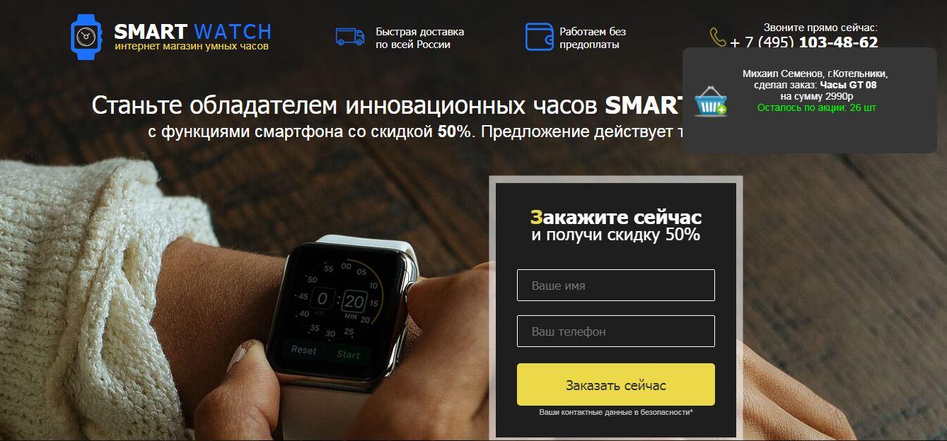 Смарт часы Smart Watch GT08 №2