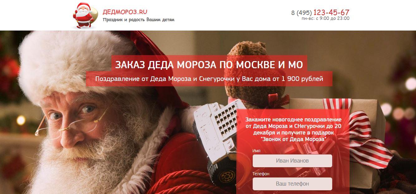 Заказ Деда Мороза на дом №1