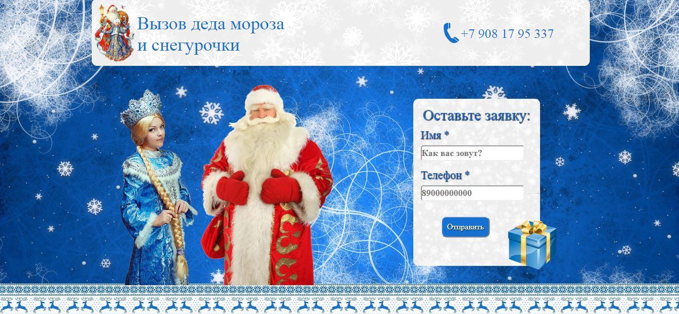 Заказ Деда Мороза на дом №2