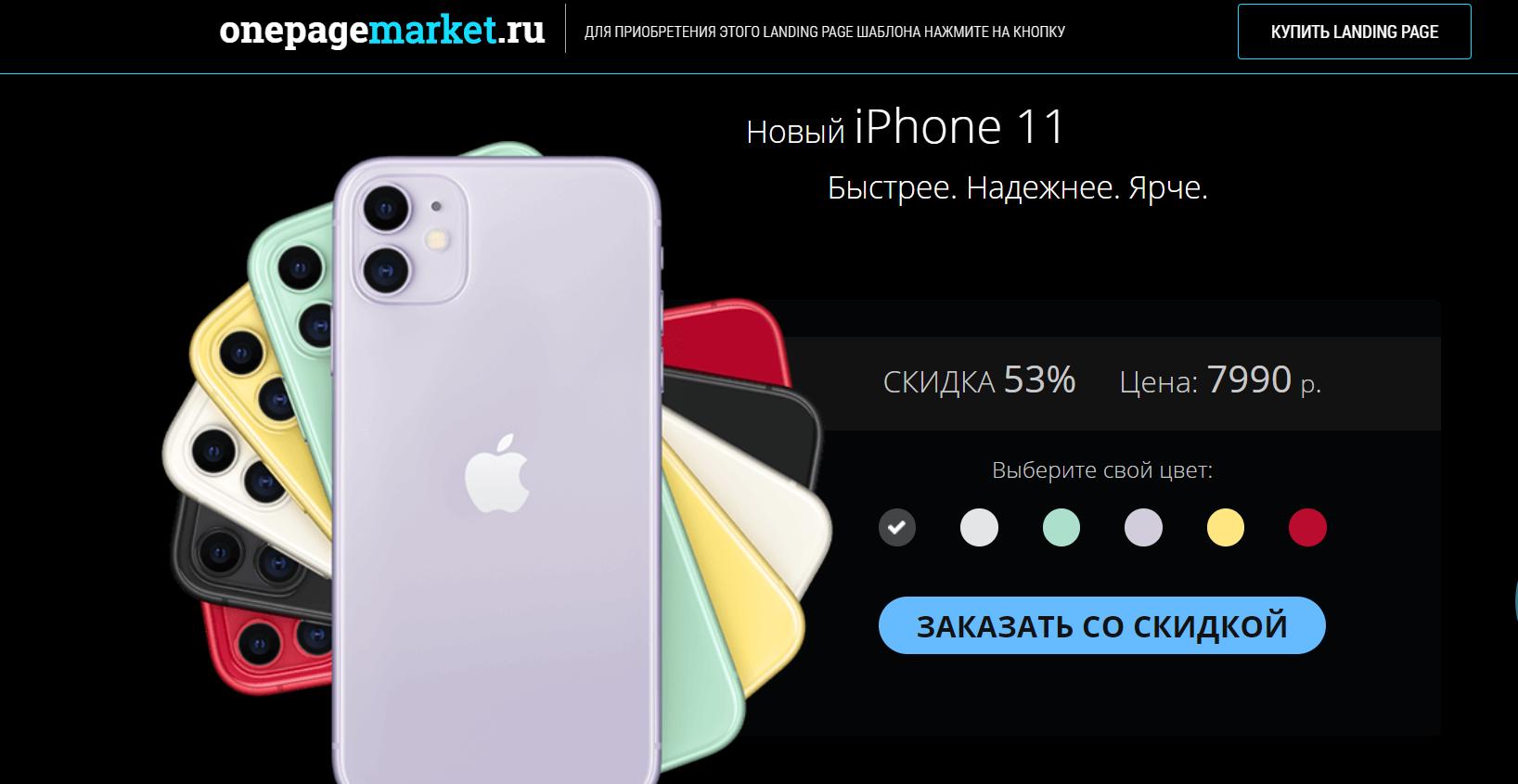 реплика iPhone 11 (адаптив)