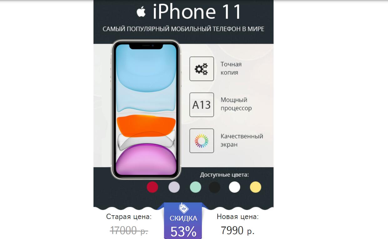 реплика iPhone 11 (мобильная)